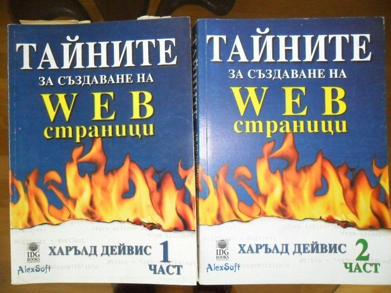 Тайните за създаване на WEB страници. Част 1-2. Харълд Дейвис