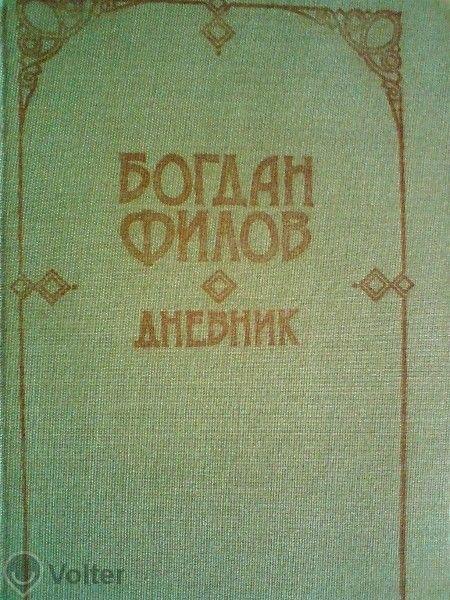 Богдан Филов-дневник