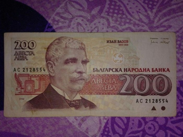 Bagnota 200 leva bulgaria an 1993