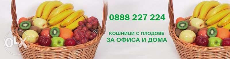 """Кошници с плодове и зеленчуци """"АБОНАМЕНТ"""" и Подаръчни кошници"""