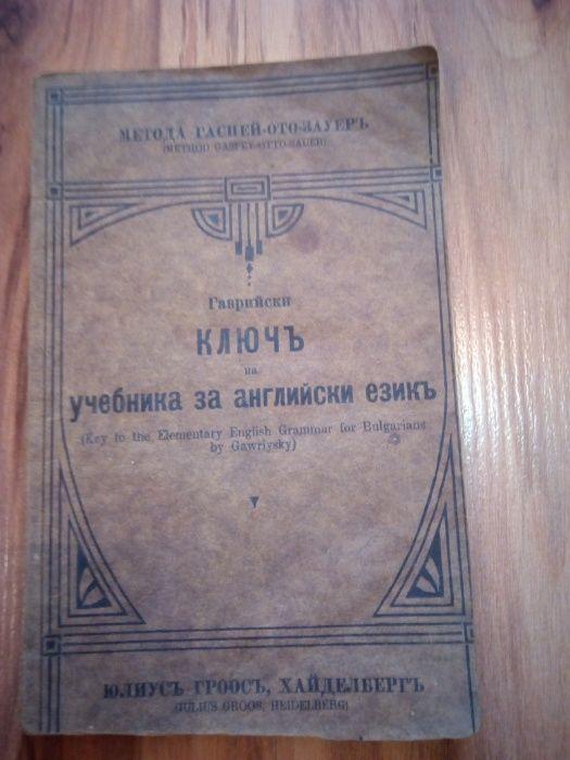 Старопечатна книга учебник за Английски език