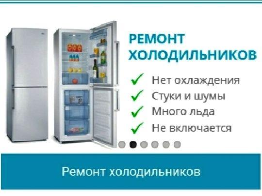 Холодильники - Морозильники