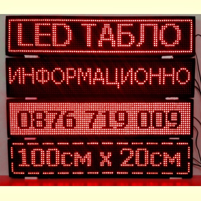 LED информационни табла, ЛЕД светеща реклама P10, рекламни табели гр. Пловдив - image 1