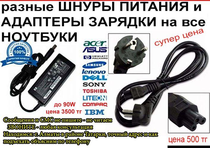 Шнуры сетевые и разные зарядники-адаптеры для ноутбуков и др. техники