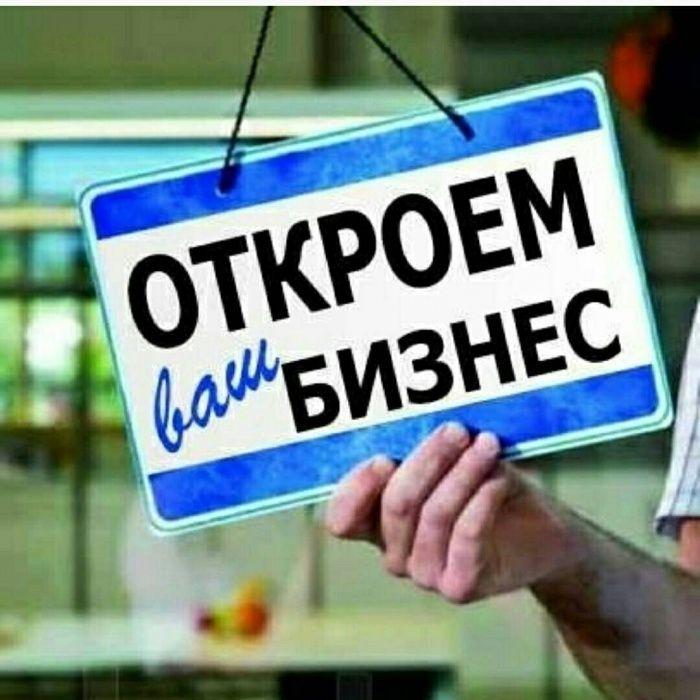 Регистрация ИП, ТОО - Открытие - ИП, ТОО