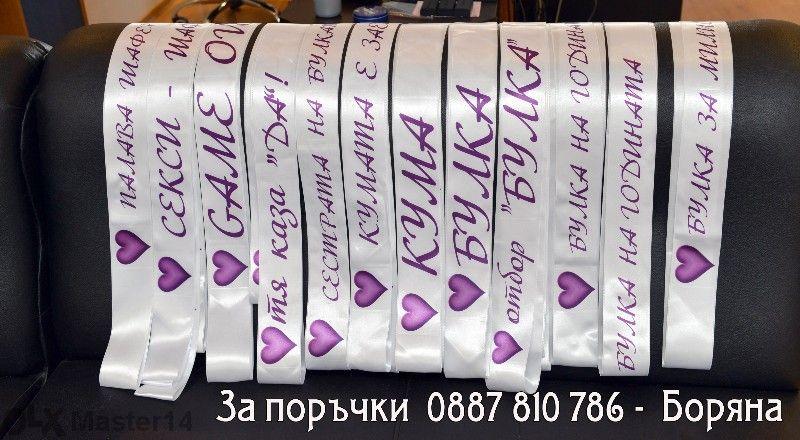 Сатенени ленти за моминско парти и за сватби. Надписи по ваше желание.