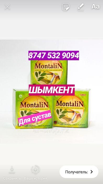 Монталин montalin (ОРИГИНАЛ) для суставов! Оптом и розницу!