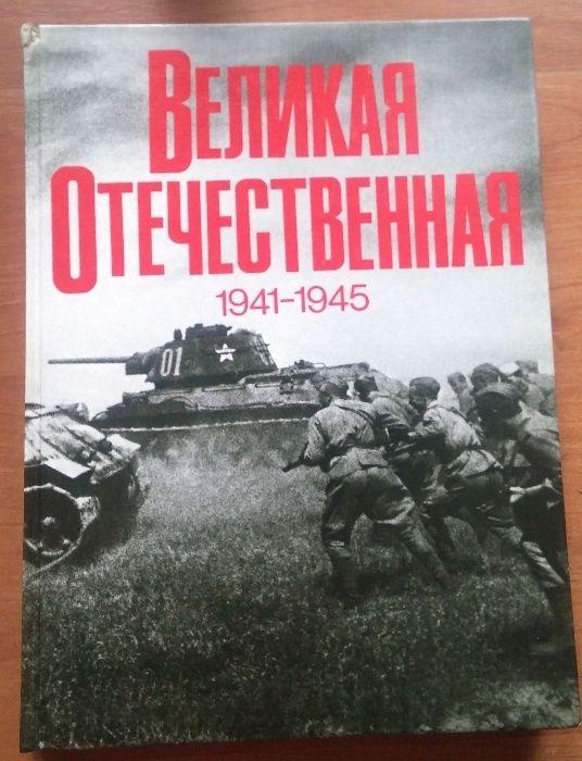 К 9 мая! Великая Отечественная Война