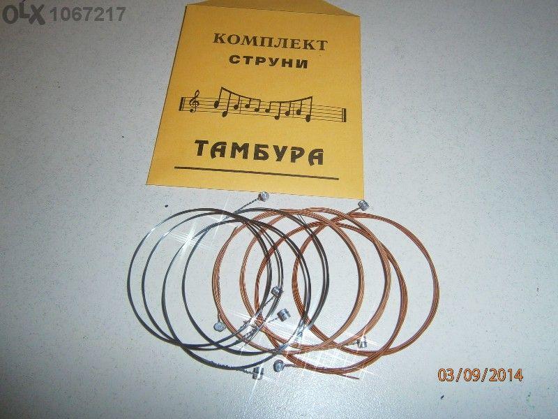 струни за китара, тамбура, мандолина, бузуки
