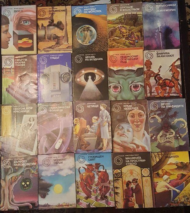 Книги научна фантастика