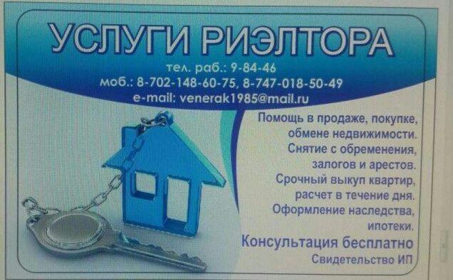 Услуги риэлтора. Срочный выкуп квартир(с долгами ,проблемами)