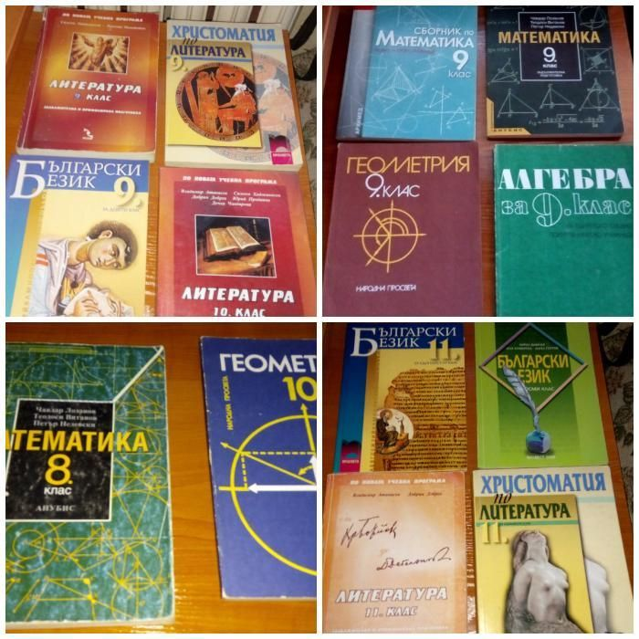 Учебници за 8 , 9 , 10 и 11клас