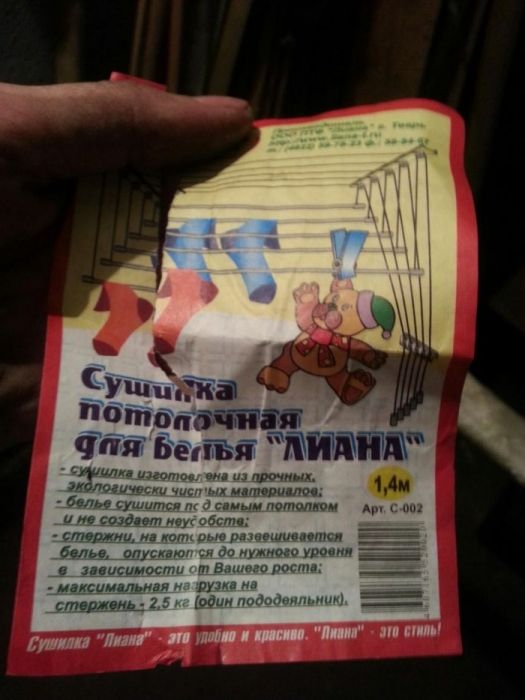 Сушилка - трансформер ,потолочная,для сушки белья . Ширина 140см