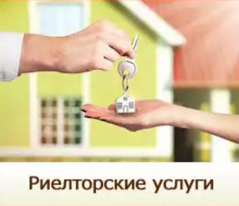 Купля-продажа недвижимости.