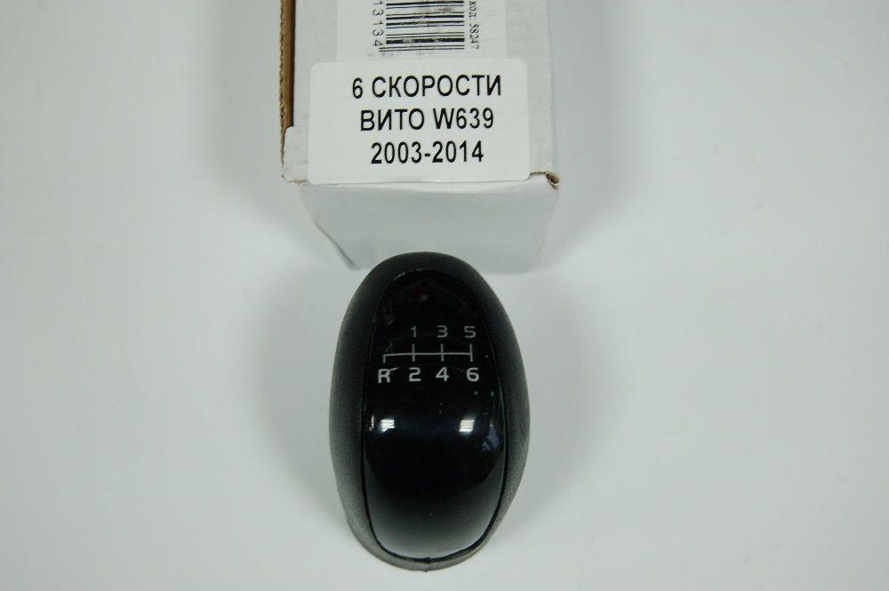Топка скоростен лост за Мерцедес Спринтер/Вито W638 ,W 639