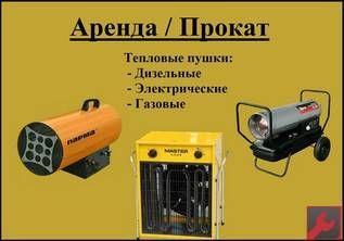 Аренда тепловая пушка , обогреватель , пушки , тепловентилятор