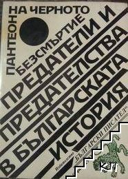 Редки Книги ! Цената е за брой гр. Варна - image 3