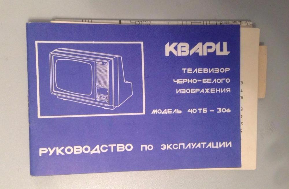 Ч/б телевизор Кварц