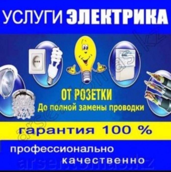 Электрик установка счетчик столб.люстры.монтаж квартиры и сантехника