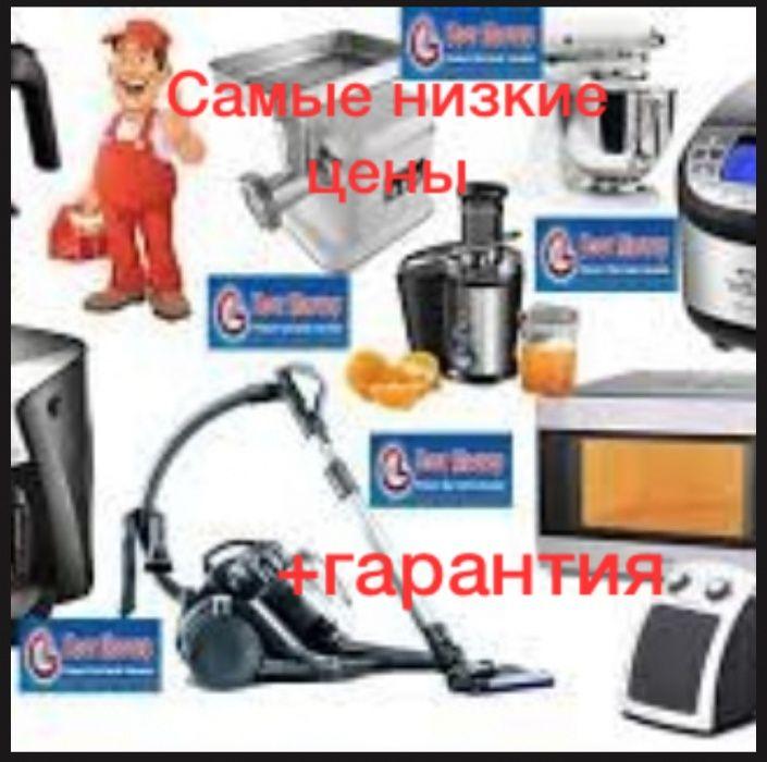 Жөндеу/ремонт пылесосов и др. бытовой техники без выходных,круглосуто