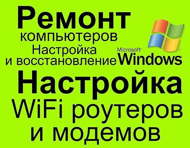 Ремонт Компьютеров, ноутбуков от 1000 тг.