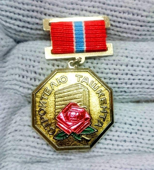 """Знак"""" строителю Ташкента"""" наградной в люксе"""
