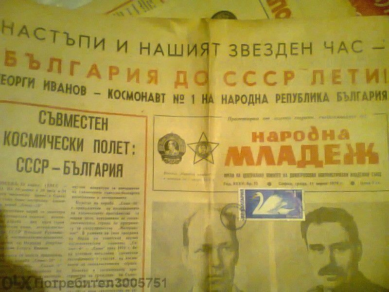 вестници и списания за декорация и връщане във времето -1 част