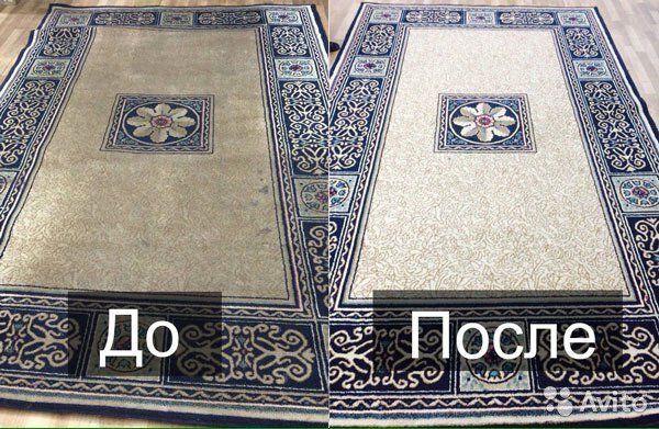 Чистка/стирка ковров