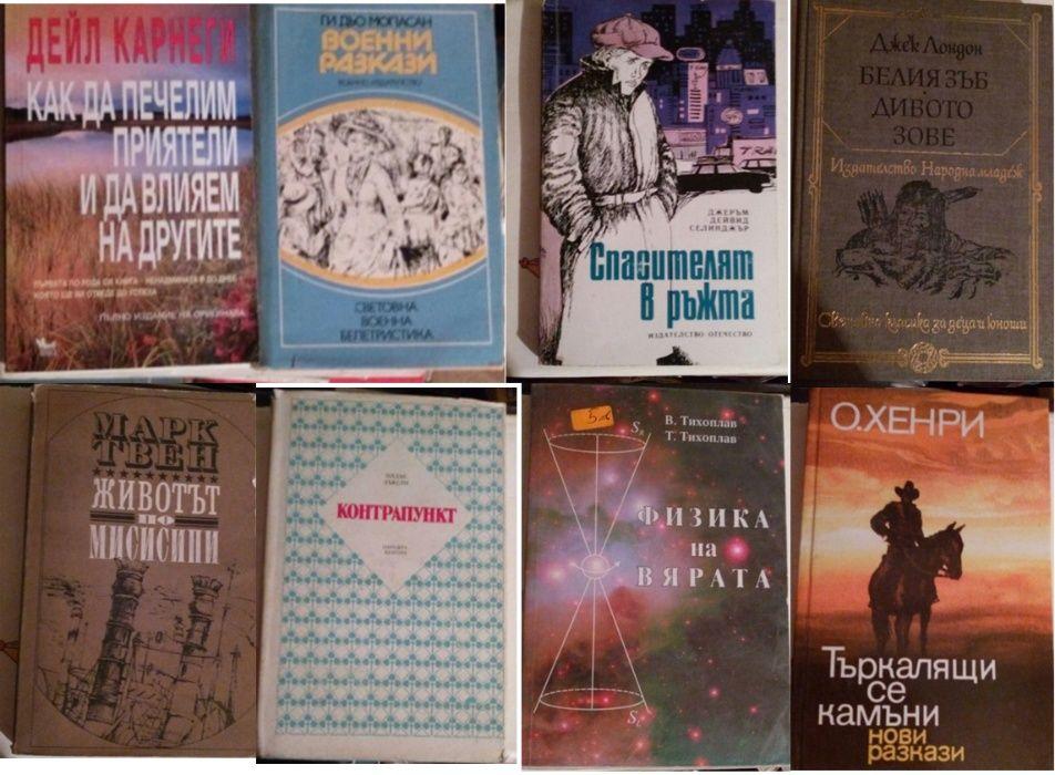 Книги на цени по 5лв