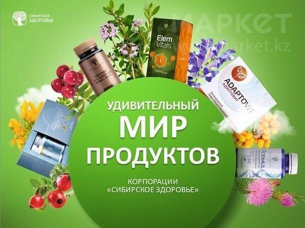 Продукция корпорации Сибирское Здоровье