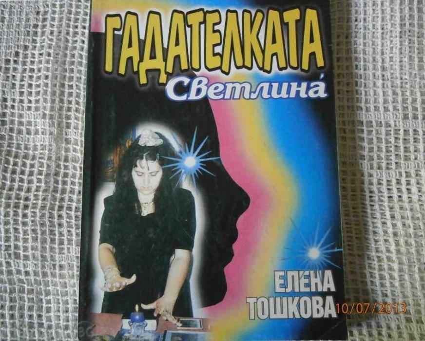 Гадателката Светлина Елена Тошкова