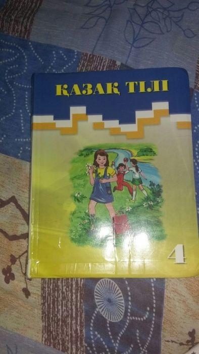 Қазақ тілі 4 класс