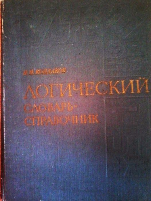 Логический словарь-справочник