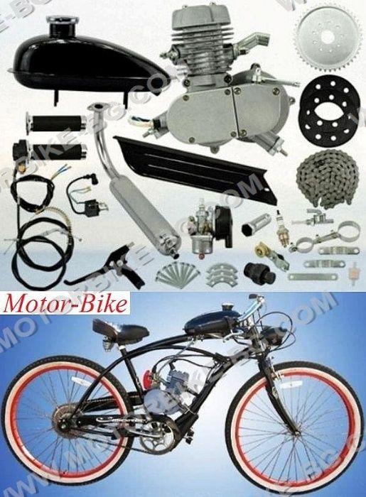 Двигател за велосипед 50 и 80 cc(велодвигател)(двигател за колело