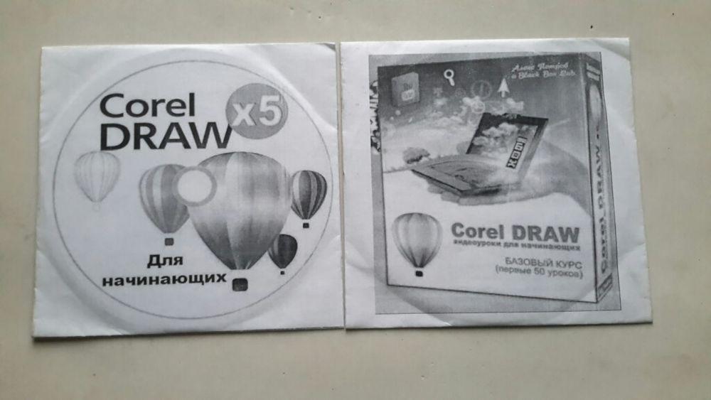 Видеокурсы по COREL DRAW