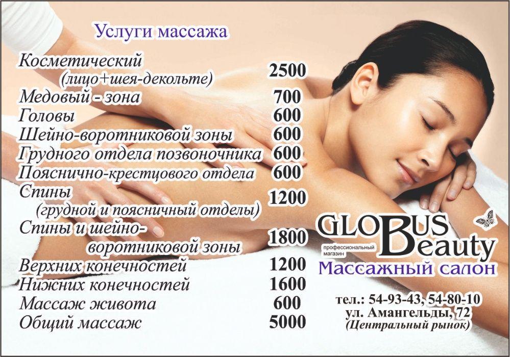 Лечебно-оздоровительный массаж на все зоны от 1500 тнг1