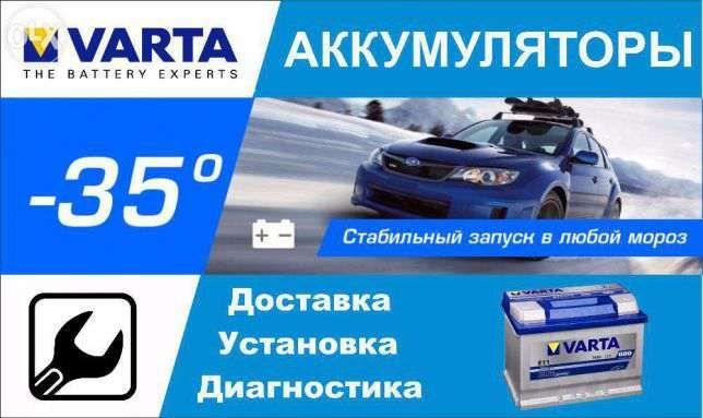 Аккумуляторы Bosch & Varta Алматы с доставкой и установкой