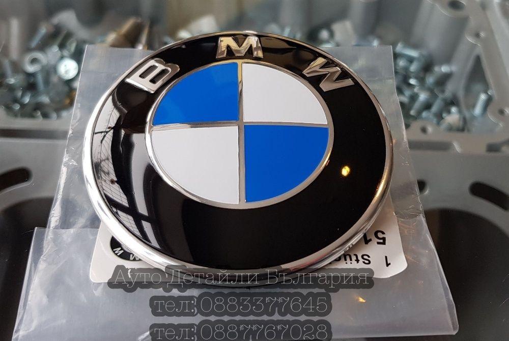 !ПРОМО! Алуминиева емблема за БМВ BMW 82, 78, 74, 68, 56, 45 и 11мм