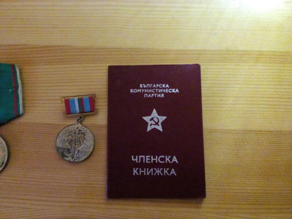 Стари медали и членска книжка на бкп