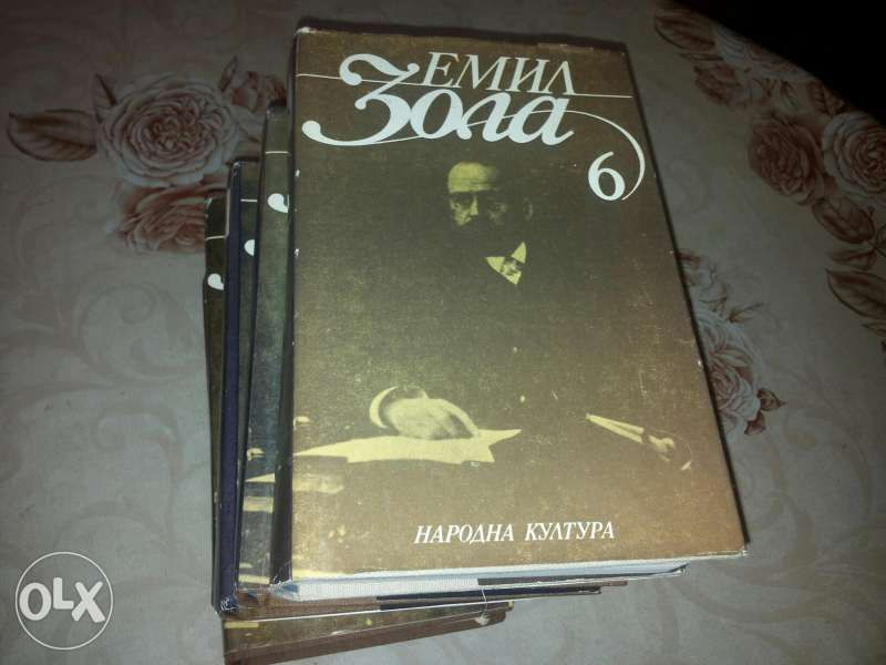 Емил Зола 6 тома
