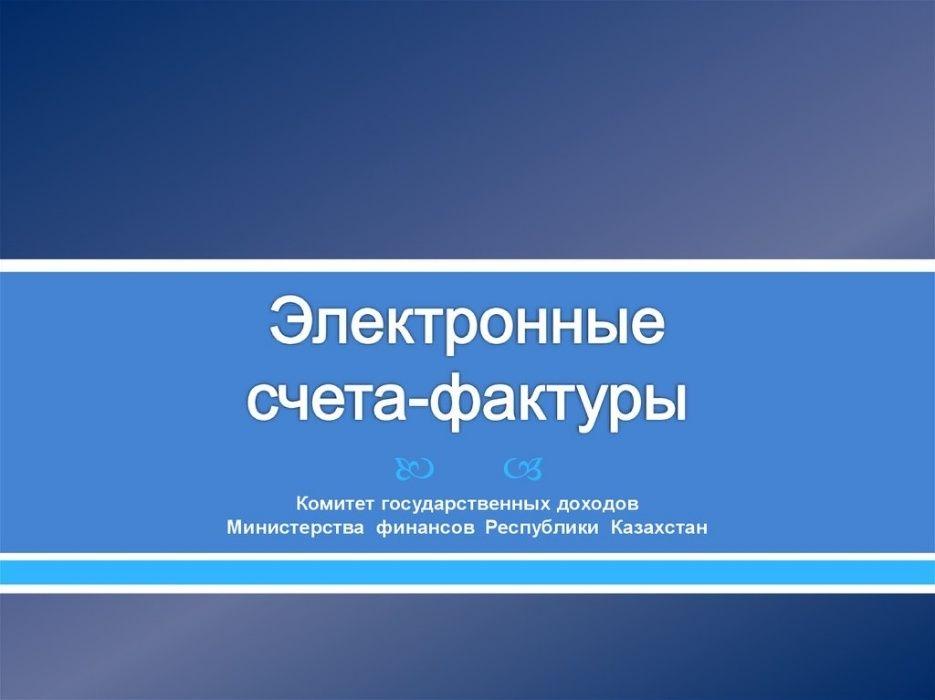 Установка 1С бухгалтерия 7.7, 8.2, 8.3, СОНО, ЭСФ, Cabinet Salyk