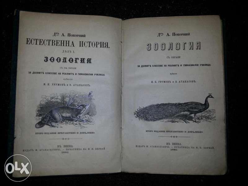 Зоология 1-ва част от д-р А.ПОКОРИЙ-1882г.