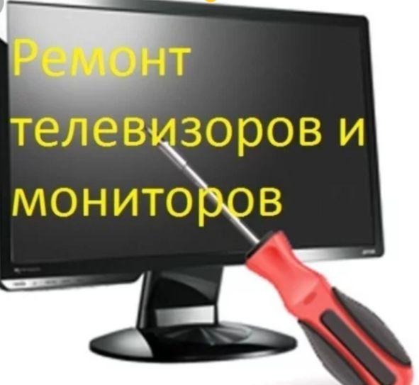 РЕМОНТ Телевизоров, Стиральных Машин, Микроволновых печей, Холодильник