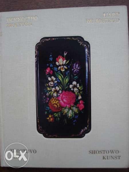 Изкуството на Жостов - албум от художествени произведения