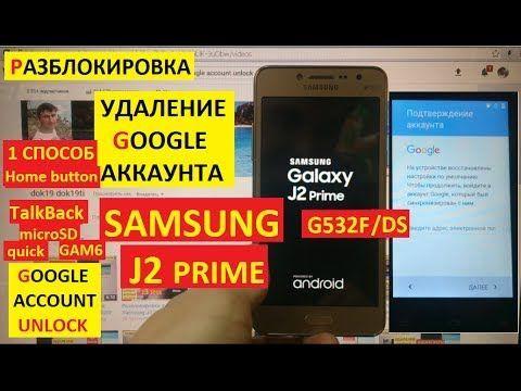 Разблокировка всех телефонов, ноутбуков. FRP, Google, графические.