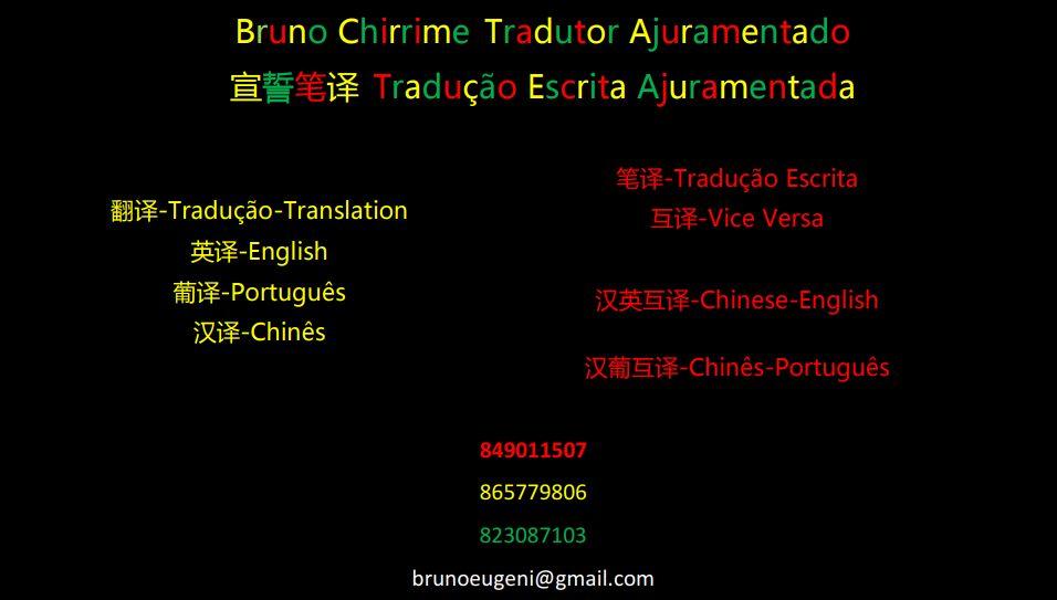 Tradução Inglês-Português-Chinês