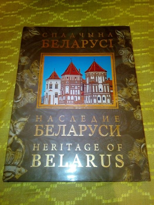 Продам большую(тяжелую 4 кг!) книгу Беларусь на трех языках.