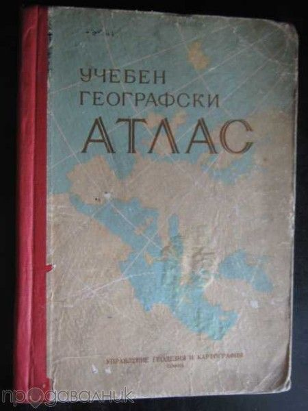 Атлас учебен географски - 1959 г. - 114 стр.