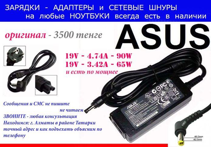 адаптер зарядка блок питания для ASUS и есть на другие любые НОУТБУКИ