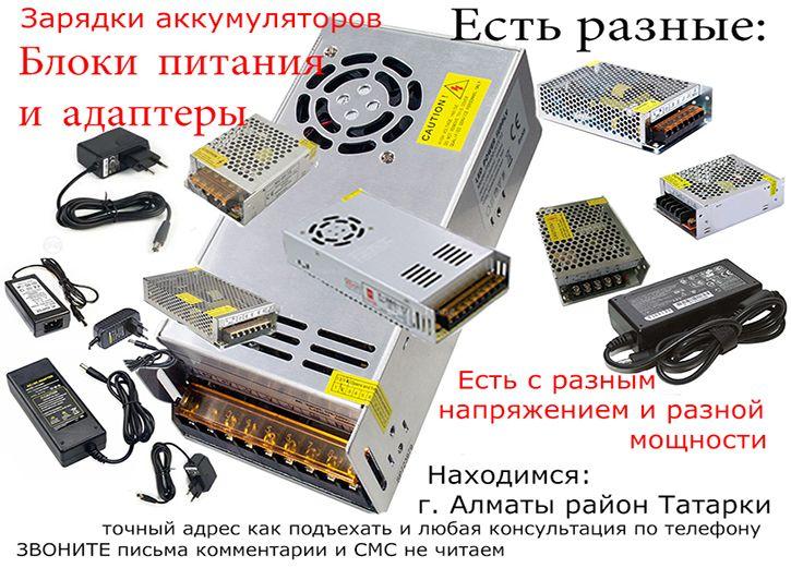 12v 180w и другие блоки питания ip67 и ip20 + всё для рекламы и LED к